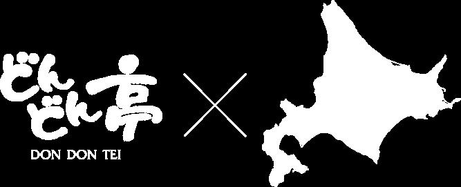 どんどん亭×北海道