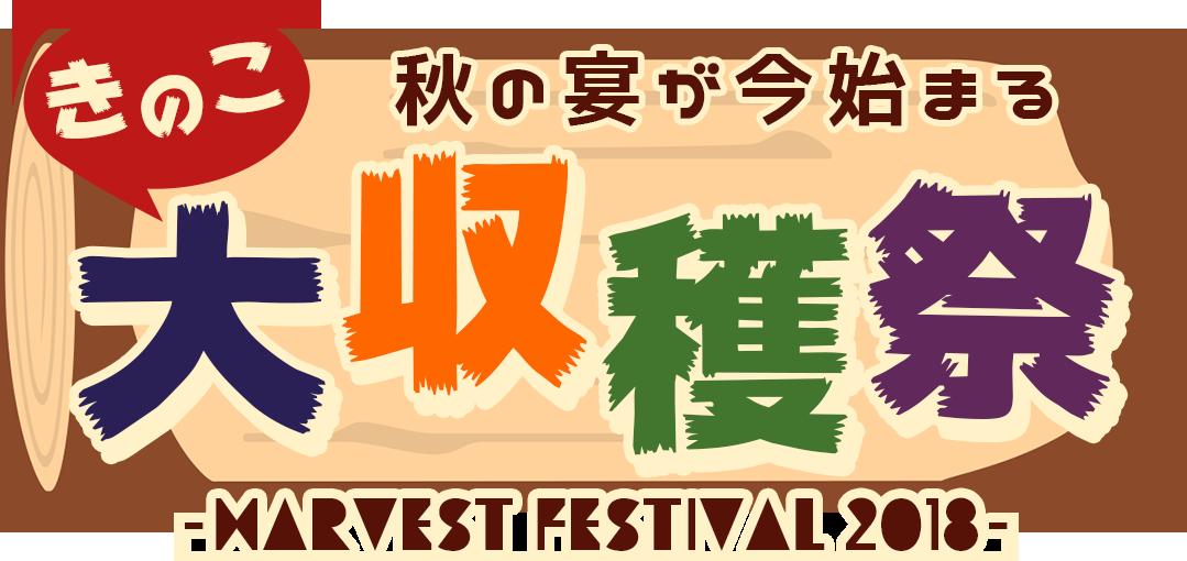 きのこ大収穫祭-Harvest Festival 2018-