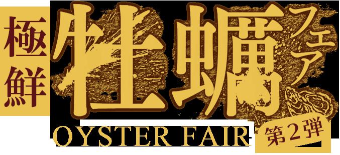 PREMIUM牡蠣フェア-oyster fair 2017-