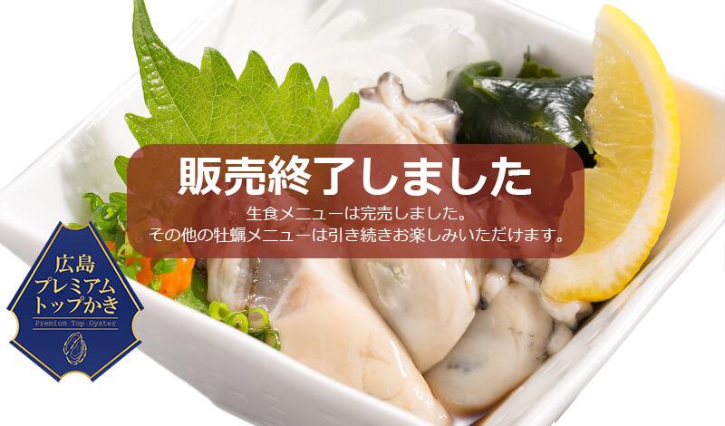 広島産 極鮮生酢牡蠣