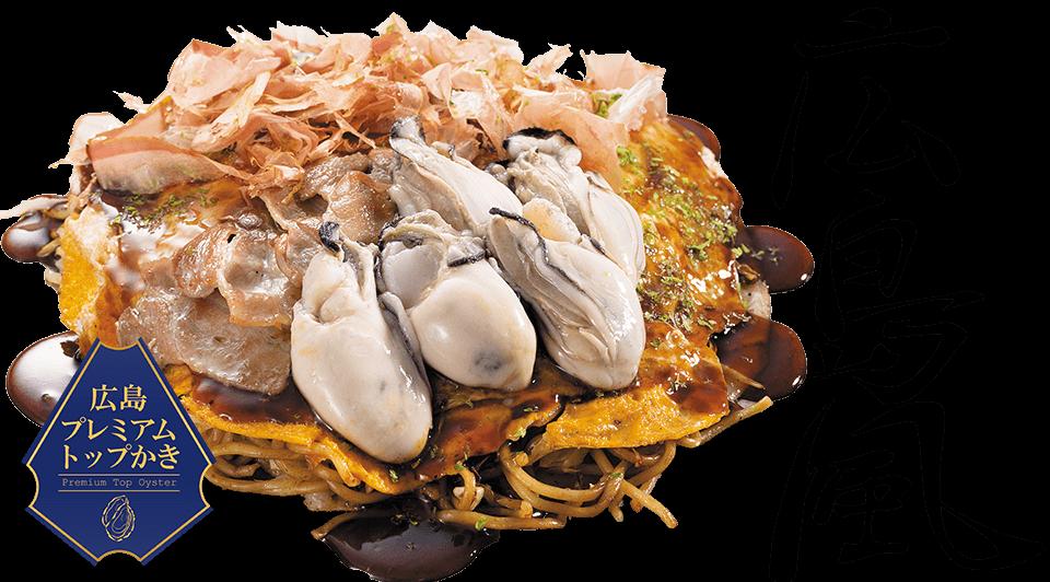 広島風 牡蠣お好み焼き