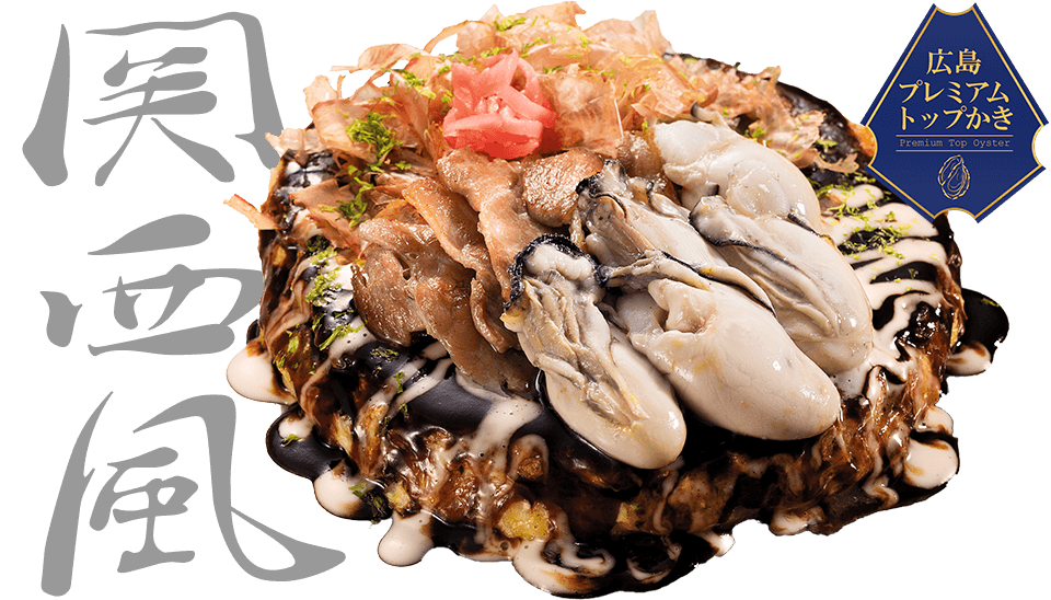 関西風 牡蠣お好み焼き