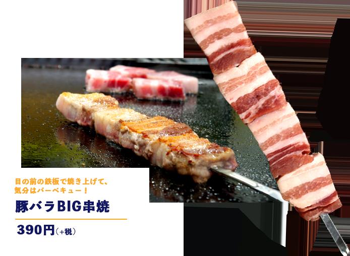 豚バラBIG串焼き 390円(+税)