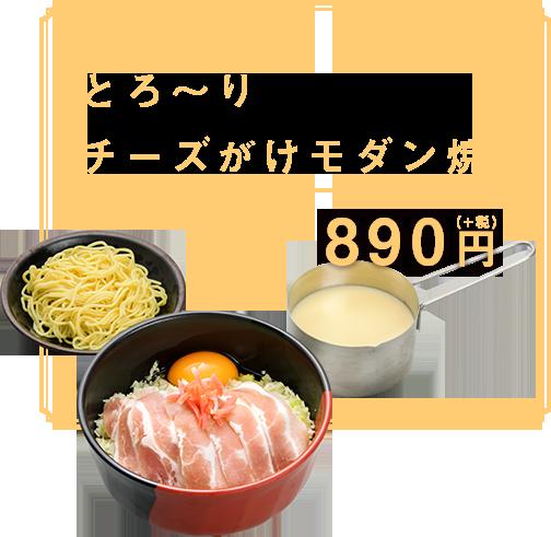 とろ~りチーズかけモダン焼 890円(+税)