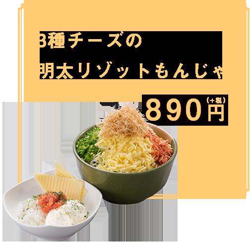 3種チーズの明太リゾットもんじゃ 890円(+税)