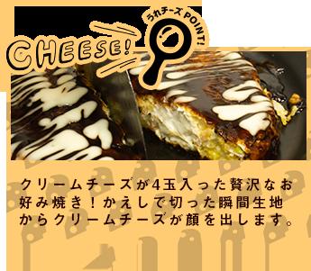 クリームチーズが4玉入った贅沢なお好み焼き!かえしで切った瞬間生地からクリームチーズが顔を出します。