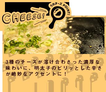 3種のチーズが溶け合わさった濃厚な味わいに、明太子のピリッとした辛さが絶妙なアクセントに!