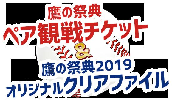 鷹の祭典 ペア観戦チケット&鷹の祭典2019オリジナルクリアファイル
