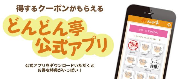 得するクーポンがもらえる アプリ登場!