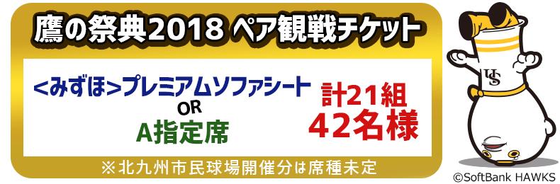 鷹の祭典2018ペア観戦チケット(<みずほ>プレミアムソファシートやA指定席)が当たる!