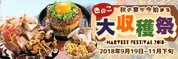 お好み焼きのどんどん亭 秋のうま味をトコトン味わう!きのこ大収穫祭2018開催