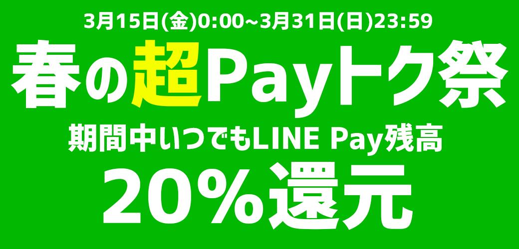 超Payトクがどんどん亭で開催!2019年3月14日(金)0:00から2019年3月30日(日)23:59まで