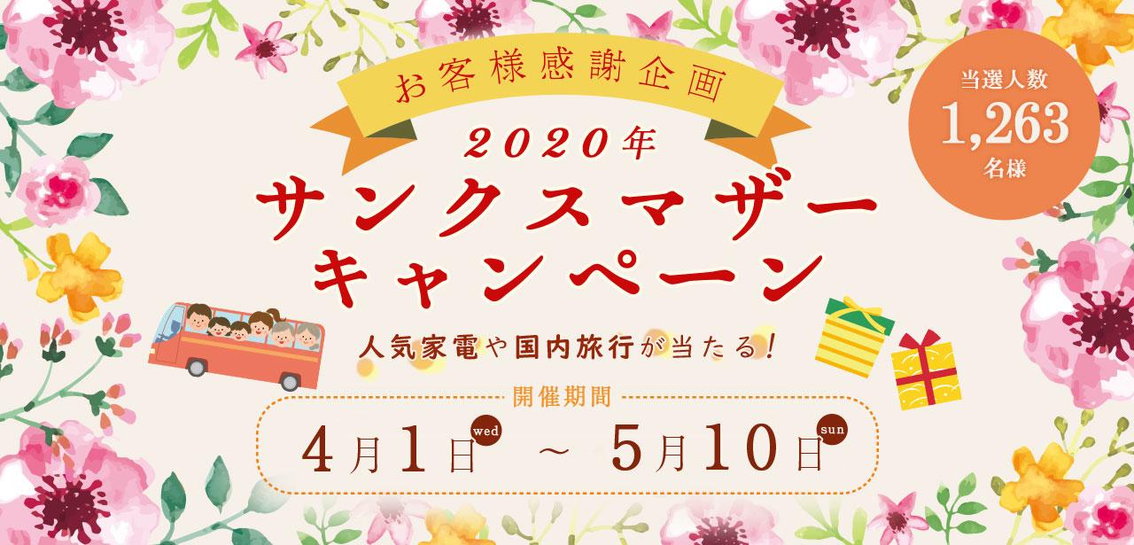 サンクスマザーキャンペーン2020